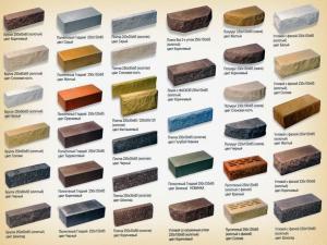 Большое количество форм и цветов прессованного кирпича.