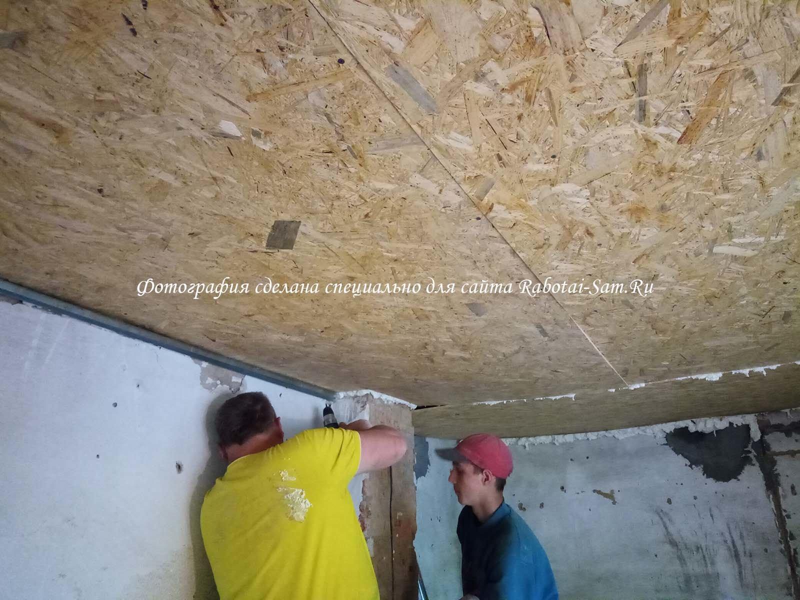 Прикручиваем ОСБ лист к потолку в комнате