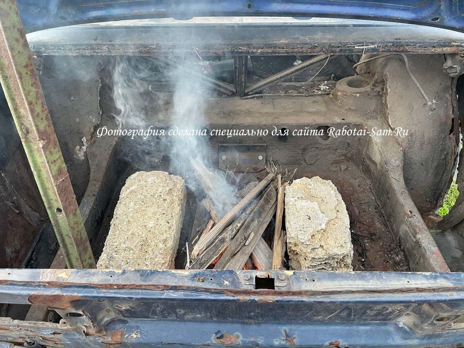 Разжигаем костер в багажнике-мангале из старых жигулей